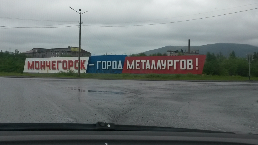 Город металлистов
