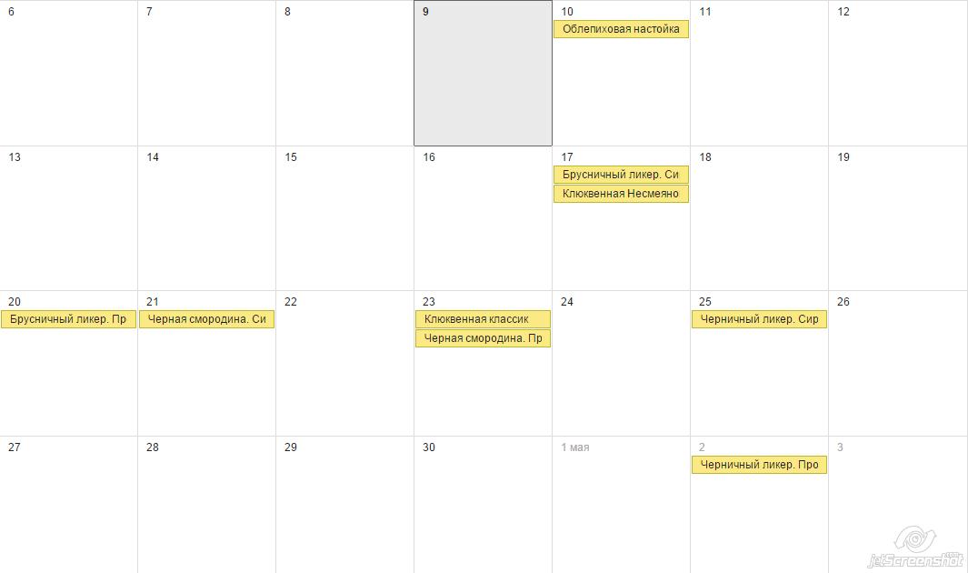 Календарь самогонщика